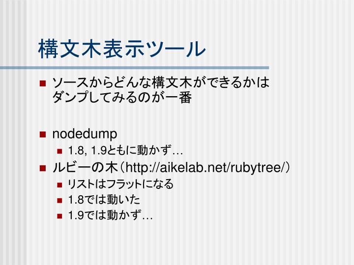 構文木表示ツール
