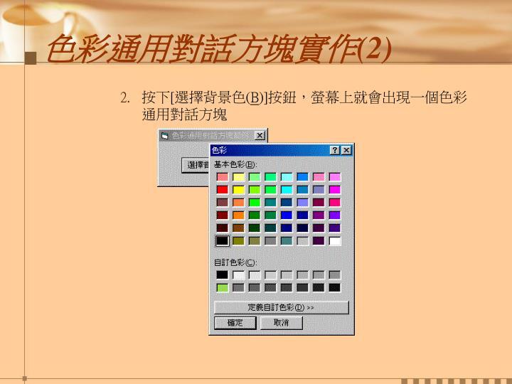 色彩通用對話方塊實作(2)