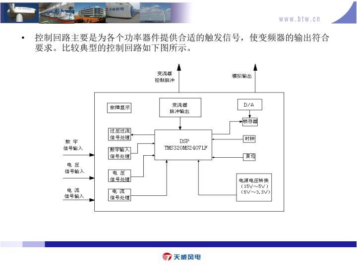 控制回路主要是为各个功率器件提供合适的触发信号,使变频器的输出符合要求。比较典型的控制回路如下图所示。