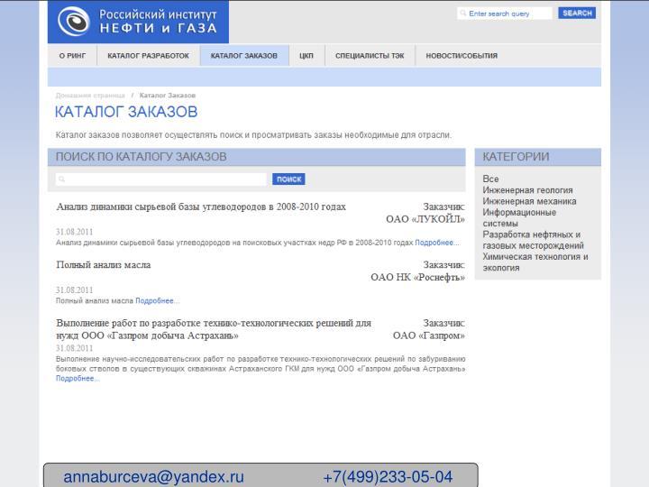 annaburceva@yandex.ru +7(499)233-05-04