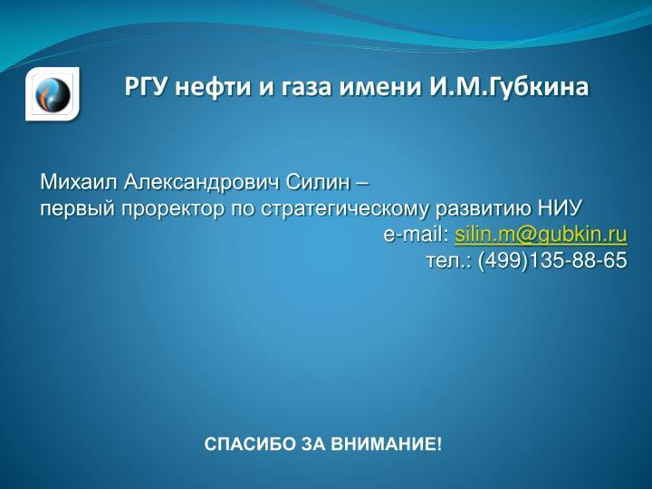 РГУ нефти и газа имени И.М.Губкина