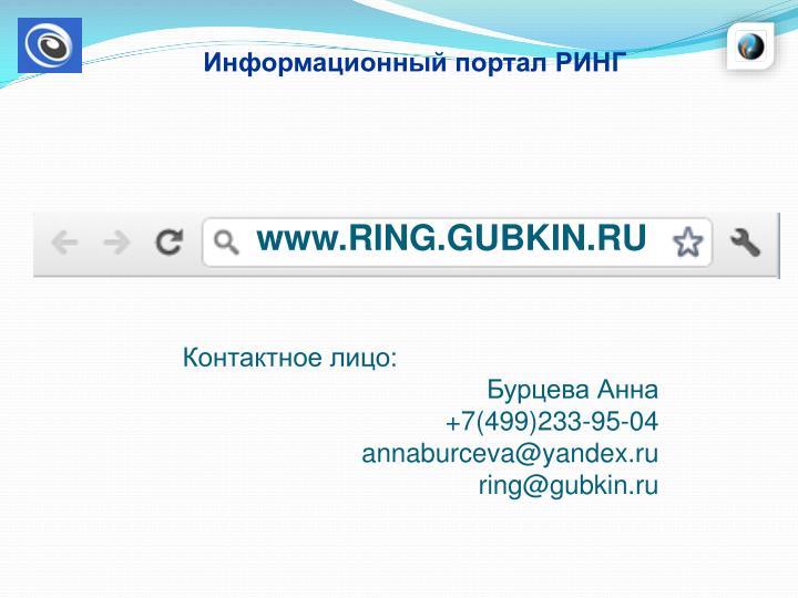 Информационный портал РИНГ
