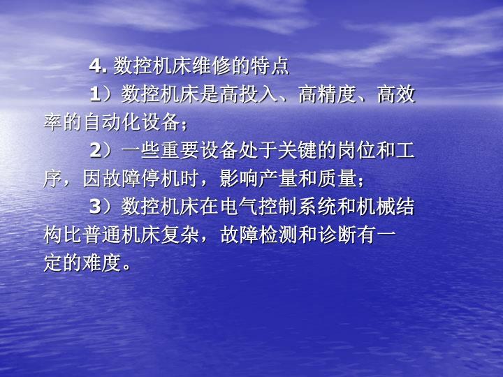 4. 数控机床维修的特点