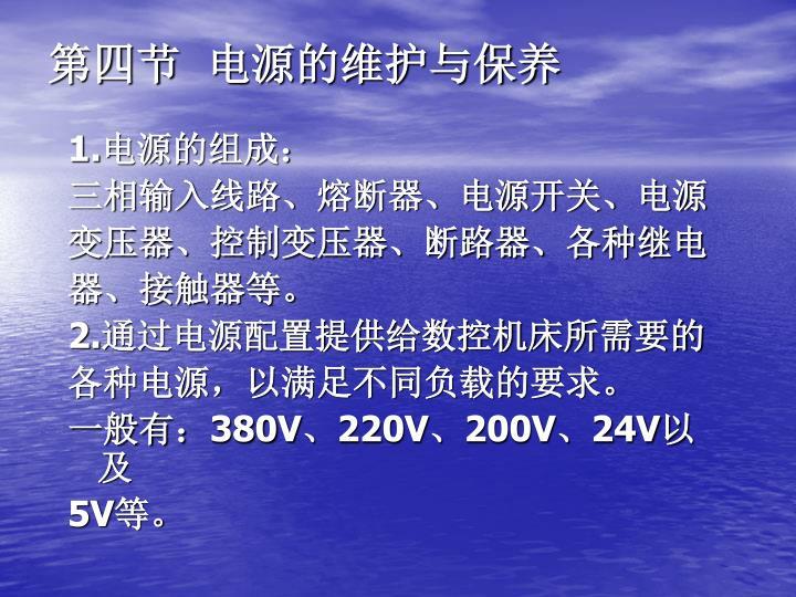 第四节  电源的维护与保养