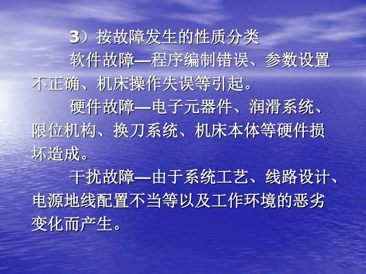 3)按故障发生的性质分类