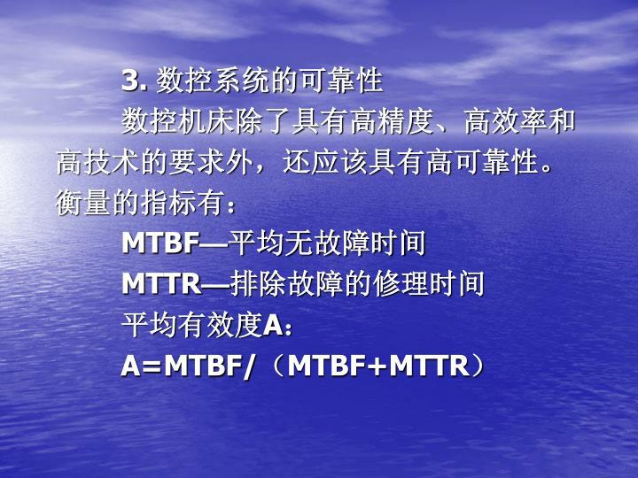 3. 数控系统的可靠性