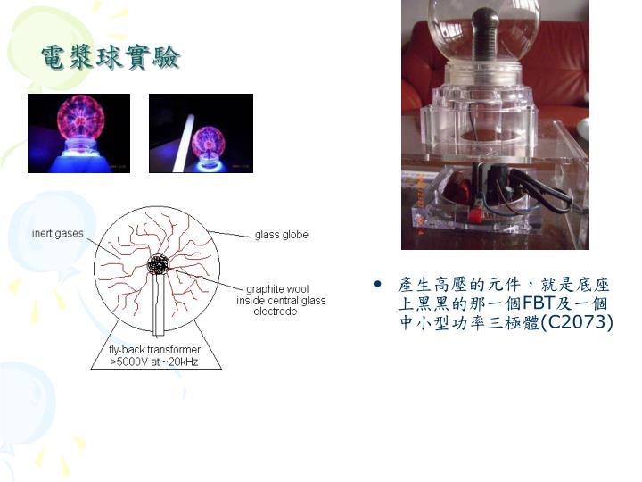 電漿球實驗