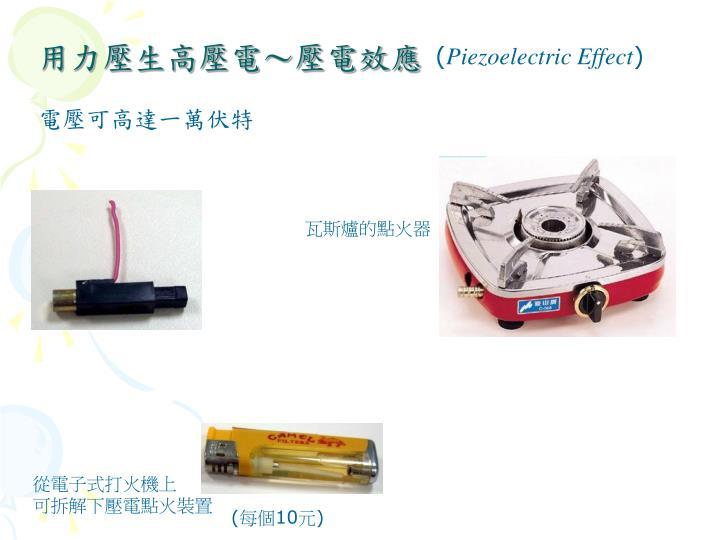 用力壓生高壓電~壓電效應