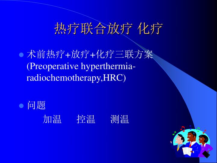 热疗联合放疗 化疗