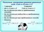 a sin x b cos x1