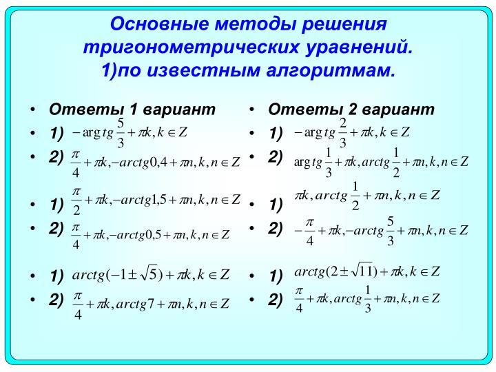 Ответы 1 вариант