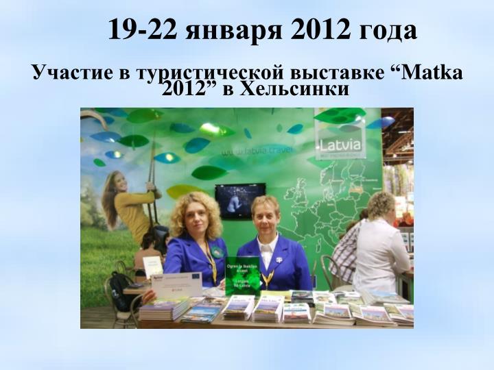 """Участие в туристической выставке """"Matka 2012"""" в Хельсинки"""