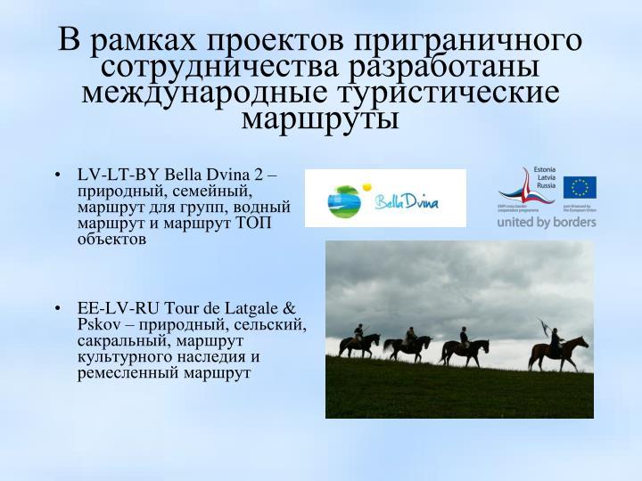 В рамках проектов приграничного сотрудничества разработаны международные туристические маршруты
