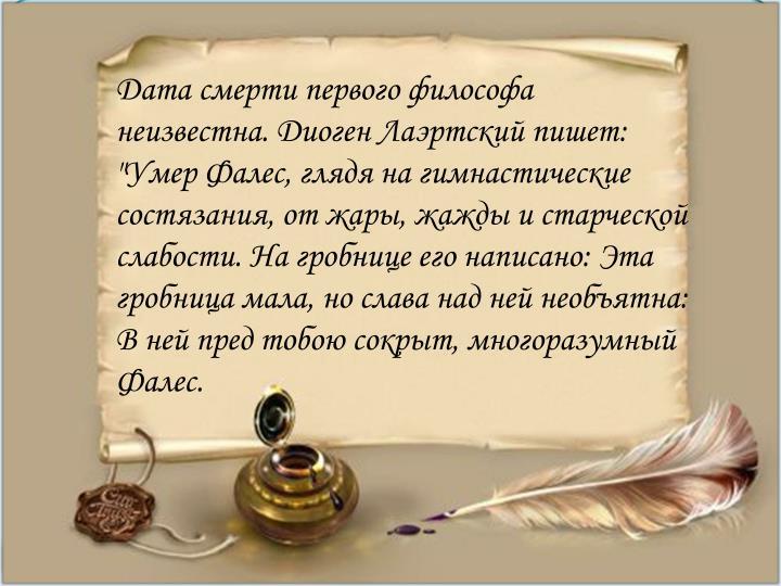 Дата смерти первого философа неизвестна. Диоген