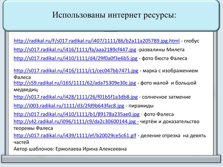 Использованы интернет ресурсы: