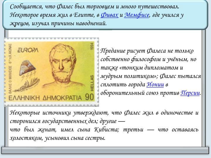 Сообщается, что Фалес был торговцем и много путешествовал. Некоторое время жил в Египте, в