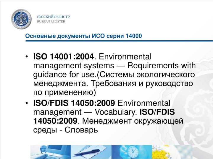 Основные документы ИСО серии 14000