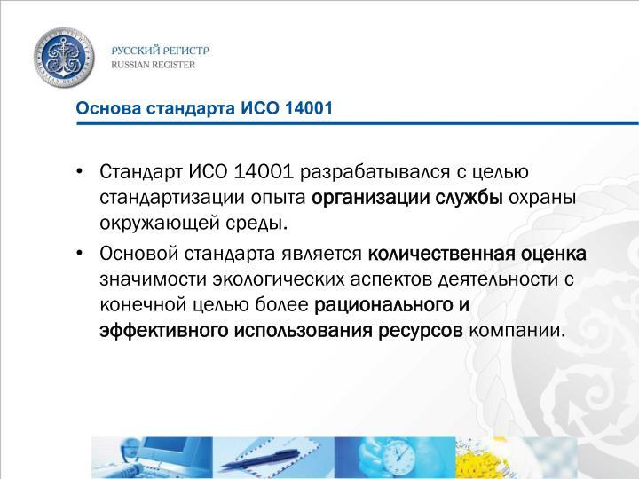 Основа стандарта ИСО 14001