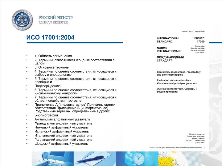 ИСО 17001