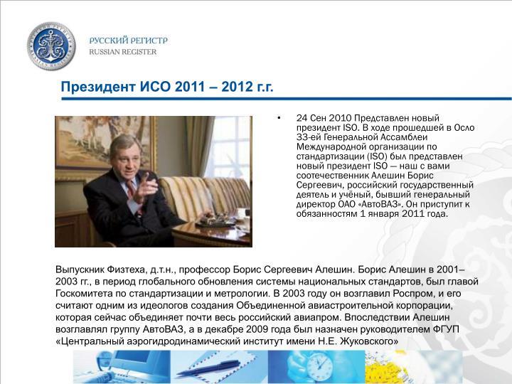 Президент ИСО 2011 – 2012 г.г.