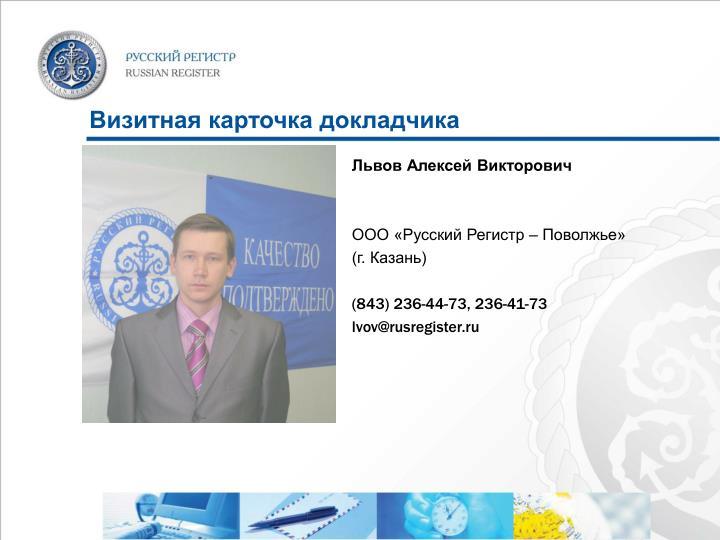 Визитная карточка докладчика