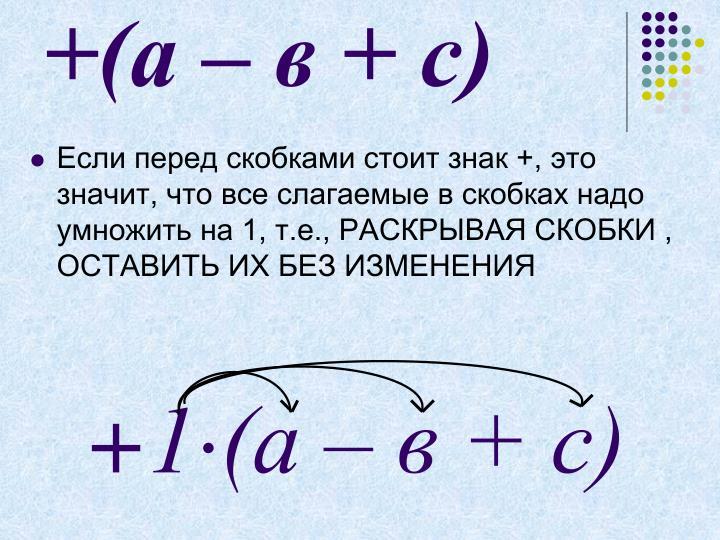 +(а – в + с)