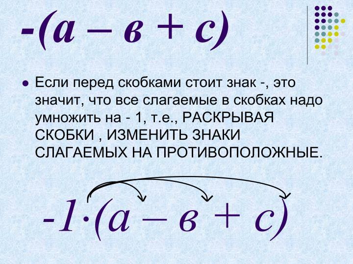 -(а – в + с)