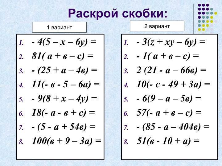 - 4(5 – х – 6у) =