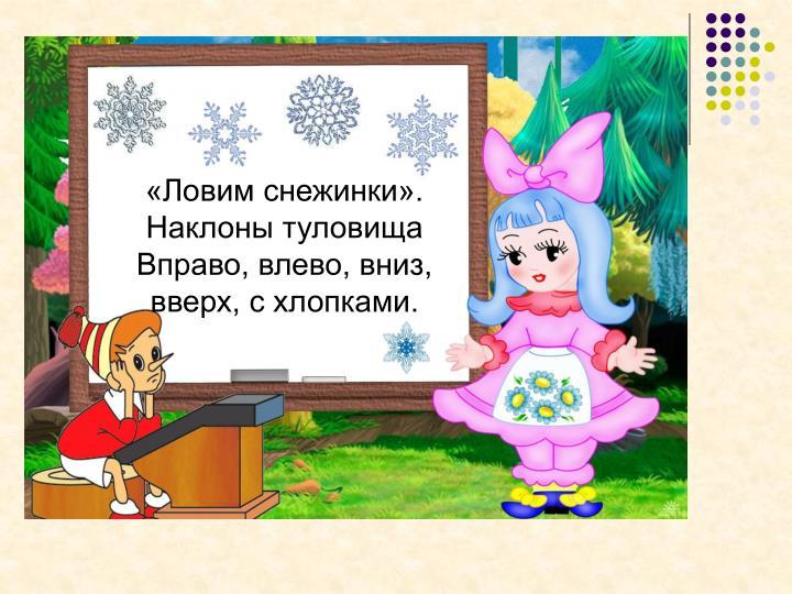 «Ловим снежинки».