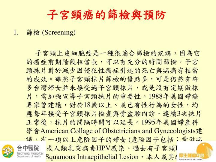 子宮頸癌的篩檢與預防
