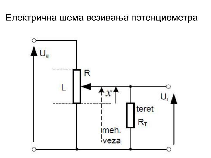 Електрична шема везивања потенциометра