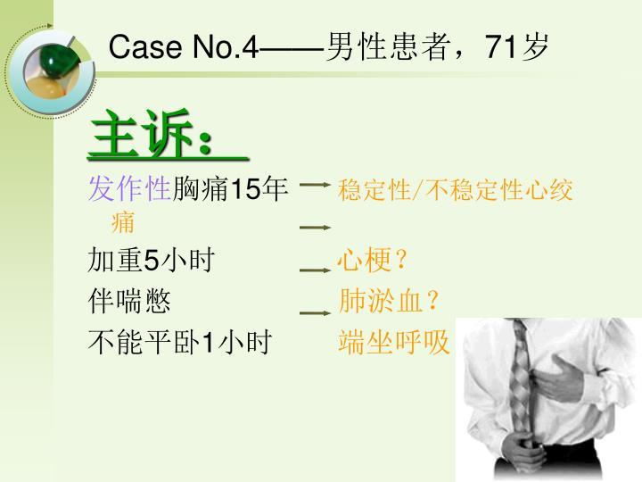 Case No.4——