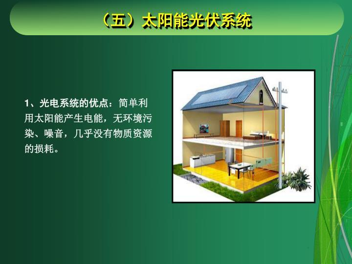 (五)太阳能光伏系统