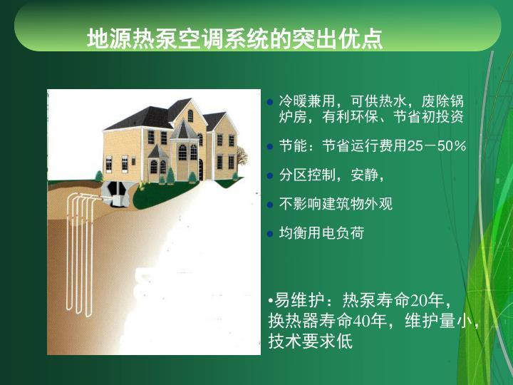地源热泵空调系统的突出优点