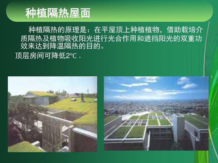 种植隔热的原理是:在平屋顶上种植植物,借助载培介质隔热及植物吸收阳光进行光合作用和遮挡阳光的双重功效来达到降温隔热的目的。