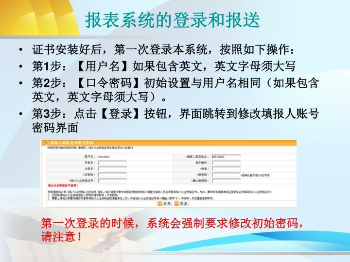 报表系统的登录和报送
