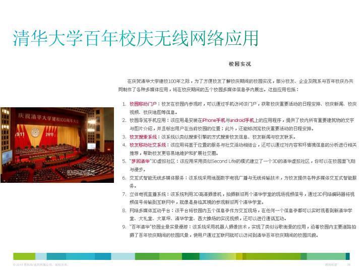清华大学百年校庆无线网络应用
