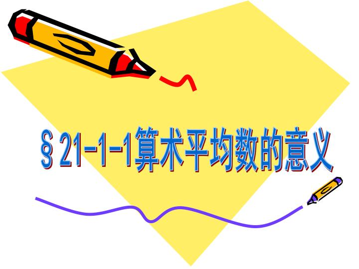 §21-1-1