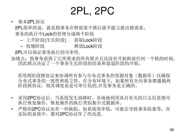 2PL, 2PC