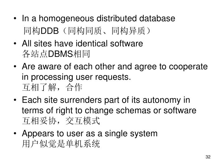 In a homogeneous distributed database