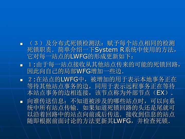 (3)及分布式死锁检测法:赋予每个站点相同的检测死锁职责.简单介绍一下
