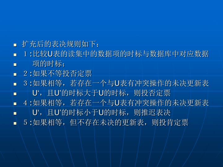 扩充后的表决规则如下:
