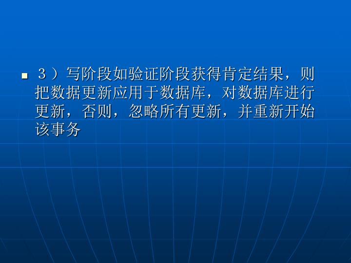 3)写阶段如验证阶段获得肯定结果,则把数据更新应用于数据库,对数据库进行更新,否则,忽略所有更新,并重新开始该事务