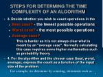 steps for determing the time complexity of an algorithm1
