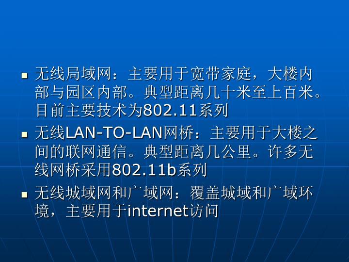 无线局域网:主要用于宽带家庭,大楼内部与园区内部。典型距离几十米至上百米。目前主要技术为