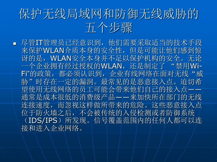 保护无线局域网和防御无线威胁的五个步骤