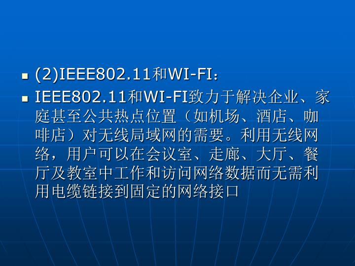 (2)IEEE802.11