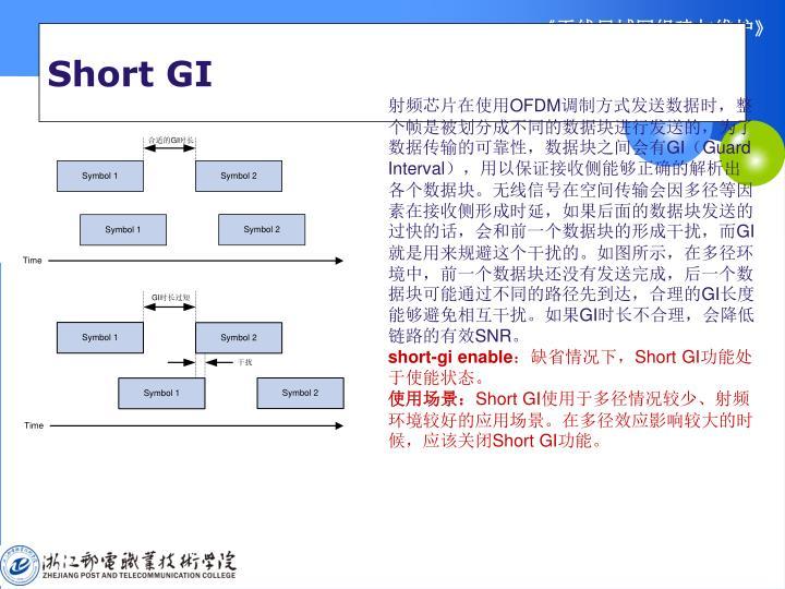 Short GI
