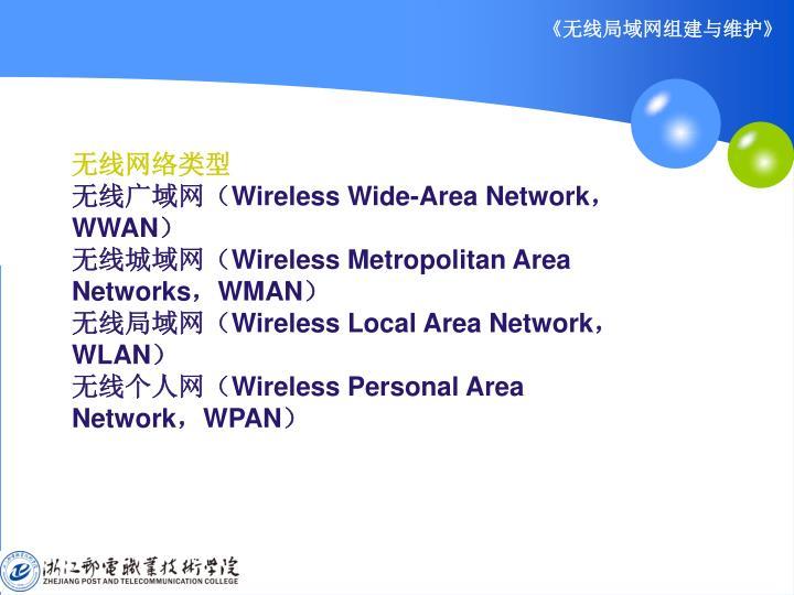 无线网络类型