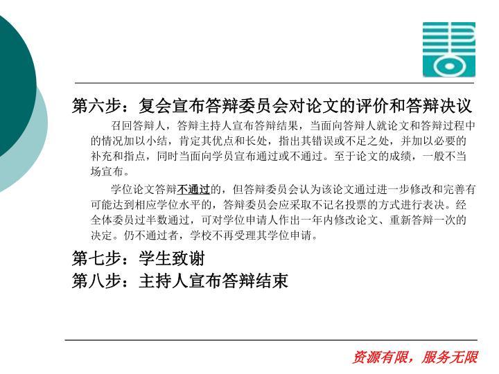 第六步:复会宣布答辩委员会对论文的评价和答辩决议